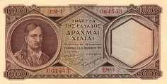 Греция: 1000 драхм 1947 г.