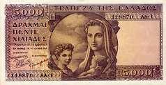 Греция: 5000 драхм 1947 г.