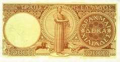 Греция: 10000 драхм 1947 г.