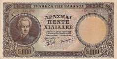 Греция: 5000 драхм 1950 г.