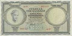 Греция: 50000 драхм 1950 г.
