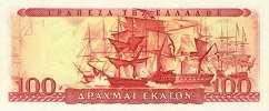 Греция: 100 драхм 1955 г.