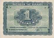 Греция: 1 драхма 1944 г.