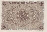 Греция: 5 драхм 1945 г.