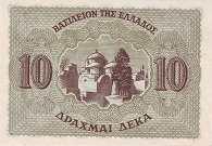 Греция: 10 драхм 1945 г.