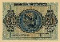Греция: 20 драхм 1945 г.