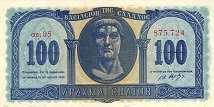 Греция: 100 драхм 1950-53 г.