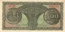 Греция: 500 драхм 1950-53 г.