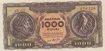 Греция: 1000 драхм 1950-53 г.