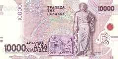Греция: 10000 драхм 1995 г.