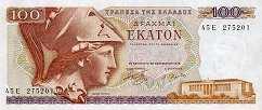 Греция: 100 драхм 1978 г.