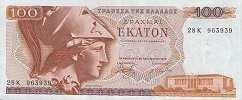 Греция: 100 драхм 1978 г. (без буквы л)