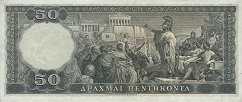 Греция: 50 драхм 1955 г.