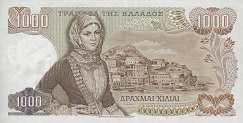 Греция: 1000 драхм 1970 г. (в.з. - Aphrodite)