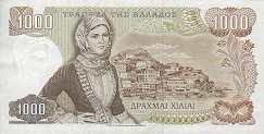 Греция: 1000 драхм 1970 г. (в.з. - Andikythira)