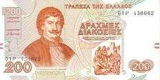 Греция: 200 драхм 1996 г.
