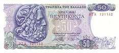 Греция: 50 драхм 1978 г.