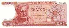 Греция: 100 драхм 1967 г.