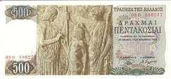 Греция: 500 драхм 1968 г.