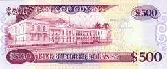 Гайана: 500 долларов (1996 г.)