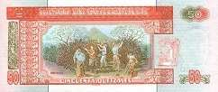 Гватемала: 50 кетсалей 2006-07 г.