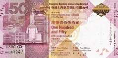 Гонконг: 150 долларов (юбилейная) 2015 г. (HSBC)
