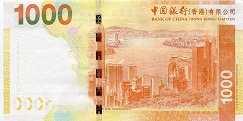 Гонконг: 1000 долларов 2010-15 г. (Bank of China)