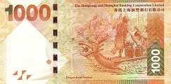 Гонконг: 1000 долларов 2010-16 г. (HSBC)