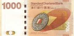 Гонконг: 1000 долларов 2010-16 г. (SCB)