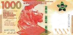 Гонконг: 1000 долларов 2018 г. (HSBC)