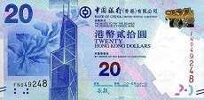 Гонконг: 20 долларов 2010-15 г. (Bank of China)