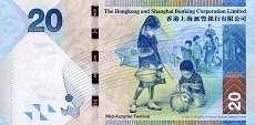 Гонконг: 20 долларов 2010-16 г. (HSBC)