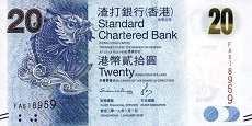 Гонконг: 20 долларов 2010-16 г. (SCB)