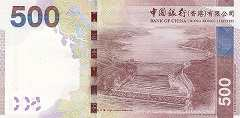 Гонконг: 500 долларов 2010-15 г. (Bank of China)