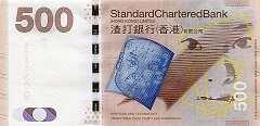 Гонконг: 500 долларов 2010-16 г. (SCB)