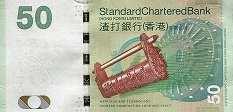 Гонконг: 50 долларов 2010-16 г. (SCB)