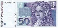 Хорватия: 50 кун 1993 г.