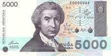 Хорватия: 5000 динаров 1992 г.