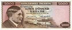 Исландия: 5000 крон 1961 г.