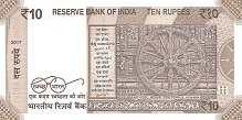 Индия: 10 рупий 2017 г.