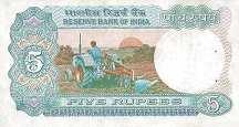 Индия: 5 рупий (1987-97 г.)