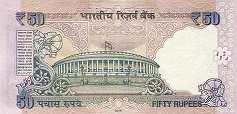 Индия: 50 рупий 2015-17 г.