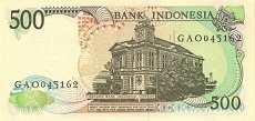 Индонезия: 500 рупий 1988 г.