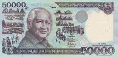 Индонезия: 50000 рупий 1993-94 г.