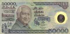 Индонезия: 50000 рупий (юбилейная) 1993 г.