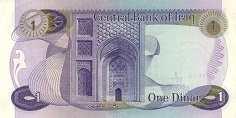Ирак: 1 динар (1973 г.)
