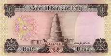Ирак: 1/2 динара (1973 г.)