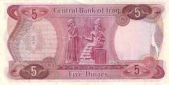 Ирак: 5 динаров (1973 г.)