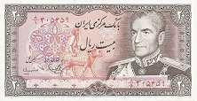 Иран: 20 риалов (1974 г.)