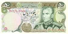 Иран: 50 риалов (1974 г.)